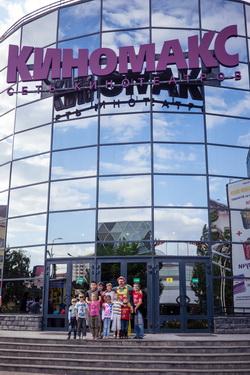 Киномакс-День знаний