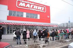 открытие гипермаркета Магнит